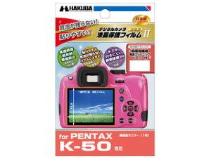 HAKUBA/ハクバ DGF2-PTK50 PENTAX K-50 専用 液晶保護フィルム M…
