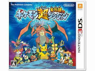 ポケモン超不思議のダンジョン【3DS】