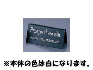 Aim/えいむ 山型お会計テーブルスタンド/LI−6E (両面) 白