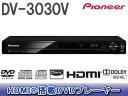 PIONEER/パイオニア DV-3030V(ブラック) DVDプレーヤー