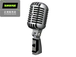 【送料無料】【smtb-u】SHURE/シュアー 【 正規品】ボーカル&スピーチ用マイクロホン 55SH SER...