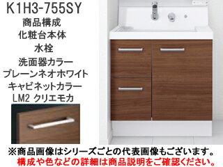 LIXIL/リクシル 【INAX】K1H3-755SY/LM2H 750mm化粧台 片引出タイプ (クリエモカ):エムスタ