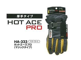 おたふく手袋 HA-323 ホットエースプロ [マジックタイプ]