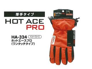 おたふく手袋 HA-324 ホットエースプロ [ワンタッチタイプ]