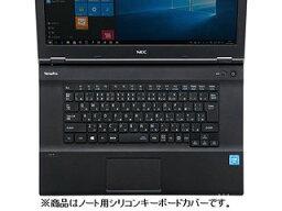 サンワサプライ ノート用シリコンキーボードカバー VersaPro 日本語キーボード用 FA-SNXV50