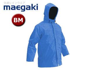 Maegaki/前垣 AP-350-RBL R-2レインジャンパー ロイヤルブルー