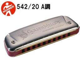 HOHNER/ホーナー 542/20(A調)10穴ハーモニカ(Golden Melody /ゴールデンメロディ)
