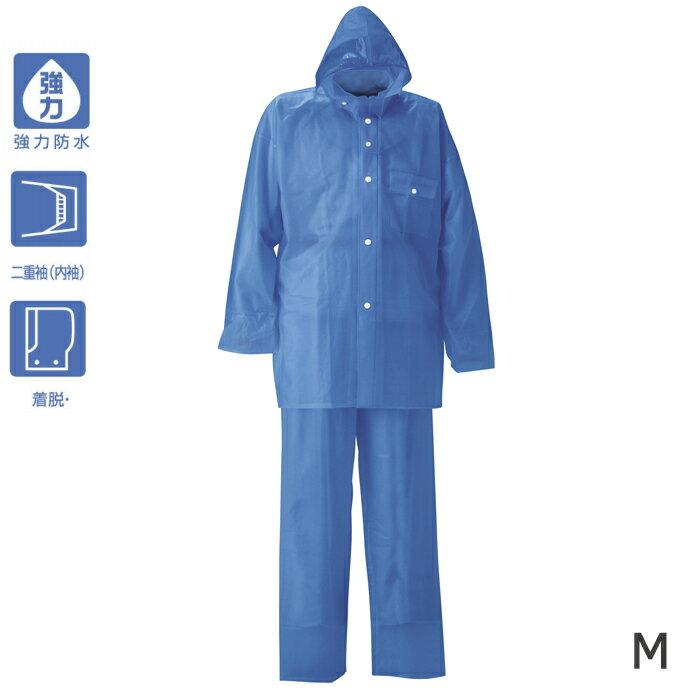 スミクラ レインメイトスタースーツ 全4サイズ 上下スーツ 防水 日本製 フード着脱式 (M/ブルー)