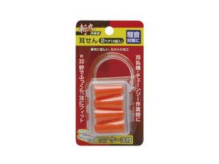KIRIMARU/斬丸 作業用耳せん (2ペア 4個入)