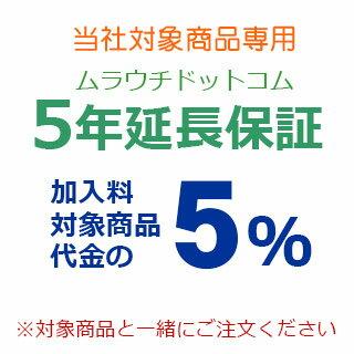 ムラウチドットコム延長保証(保証5年):CB3024-52W 【エコ・ドライブ電波...