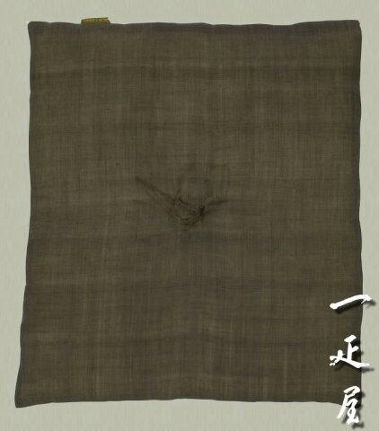 本麻生平 ( 柿渋 鉄媒染 ・ 無地 )茶席座布団 43×47cm
