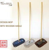 送料無料!むろの屋デザインモップ木製ハンドル付きフロアモップ【送料無料】02P30May15