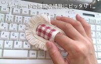 【メール便送料120円代引き・配達日時指定不可】むろの屋ミニモップ