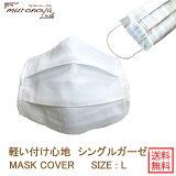 マスクカバーダブルガーゼ大人用Lサイズ/洗えるマスク繰り返し使える