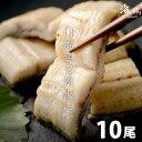 うなぎ 白焼き 10尾 鹿児島県産 国産 蒲焼き&白焼き最高