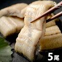 うなぎ 白焼き 5尾 鹿児島県産 国産 蒲焼き&白焼き最高級