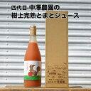 【うれしな便】四代目中澤農園 樹上完熟とまとジュース