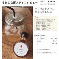 【うれしな便】国産アップルシロップ