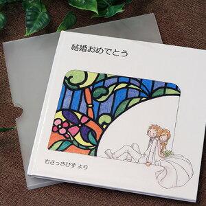 通常仕様オリジナル絵本「結婚おめでとう」【クリアケース付】【名入れ】【写真入れ】【ハンドメイド…