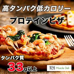 5枚セット ダイエット 低糖質 ピザ おやつ プロテインピザ マッスルデリ 送料無料 筋トレ 継続 低カロリー高タンパク 冷凍 スモークチキンと5種チーズのピザ 3枚 とツナ&シュリンプピザ 2枚 軽食 小腹 間食 満足 満腹 健康 ダイエット中 糖質 脂質 冷凍ピザ 気軽