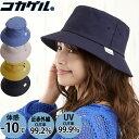 【コカゲル】 暑さをはね返す涼しい 帽子 バケットハット 体