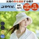 【コカゲル】 太陽の熱を遮断する 帽子 日よけ レディース