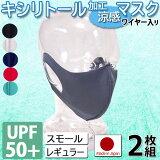 ひんやりマスク 日本製 抗ウィルス加工 冷感 涼感 キシリトール加工 UVカット UPF50+ ワイヤー入り 呼吸がしやすい 2枚入 ストレッチ 洗える 立体マスク 速乾 夏