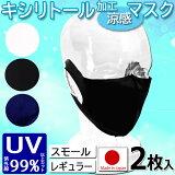 マスク 快適 マスク 2枚入 ネイビー ブラック キシリトール加工 抗ウィルス加工 涼感 UVカット 日本製 ストレッチ ひんやり 洗える 立体マスク 速乾