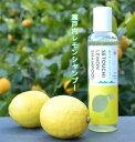 さわやかなレモンの香りが大人気のノンシリコン瀬戸内レモンシャ...