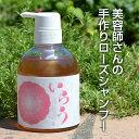 いらうローズシャンプー 400ml ほのかなバラの香りが 大人気 ノンシリコンシャンプー オーガニック ボタニカルシャンプー アミノ酸 アミノ酸系 シャンプー 日本製 合計金額3500円以上で 送料無料