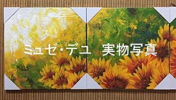 【絵画】【モダン】【手書き】【壁掛け】【油絵】【自然画】【花】【インテリア】『パネルアート』3パネルSET向日葵ひまわり黄橙赤緑和風P3H003