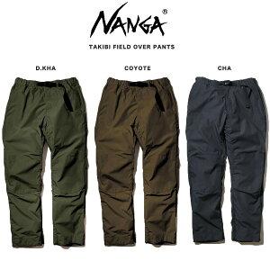 (期間限定ポイント10倍)NANGA ナンガ 通販 TAKIBI FIELD OVER PANTS タキビフィールドオーバーパンツ キャンプ 服 メンズ 焚き火パンツ アウトドア 父の日 ギフトにおすすめ プレゼント
