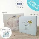 (ポイント5倍)GELATO PIQUE ブランド専用ギフトボックス / 父の日のメッセージカード可