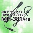 タイピンマイク 小型で軽いスタンダード特定小電力トランシーバー用のイヤホンマイク MH-381A4B タイピンマイク/激安/桃太郎特価