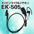 タイピンマイク EK-505 【八重洲無線】スタンダード&スタンダードホライズンの業務用無線機対応イヤホンマイク/おすすめ/激安/
