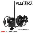 特定小電力トランシーバー インカム VLM-850Aスタンダード CSR