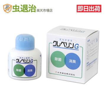クレベリンG  1個(150g) 二酸化塩素液で室内空間の除菌・消臭