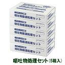 【お徳用5箱】 塩素系除菌タブレット付き /嘔吐物処理セット