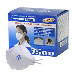 感染症・防塵対策用の使い捨てN95マスク。空気感染によるウイルス防止や粉じんの吸入防止に。感...
