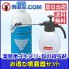 小型噴霧器と殺虫剤ベルミトールのセット