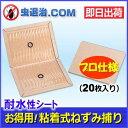 【あす楽】お得なネズミ粘着20枚 耐水シートねずみ捕り プロシートA (20枚)業務用ネズミ退治 とりもち 駆除