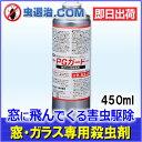 【あす楽】窓ガラス害虫殺虫剤 PGガード 450ml 窓の虫 殺虫剤 スプレー