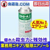 【あす楽】エヤローチA 420ml 医薬部外品/プロも使う ゴキブリ駆除スプレー ノミ イエダニ トコジラミ 駆除