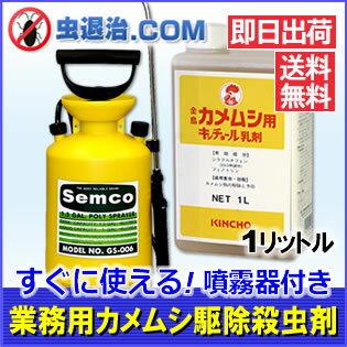 カメムシ 噴霧器セット カメムシキンチョール乳剤 1L+ 噴霧器GS-006(1台)4...
