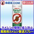 【あす楽】即効タイプ!カメムシ殺虫剤 カメムシコロパー(420ml) 強力 カメムシ駆除スプレー
