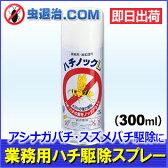 【あす楽】定番★人気 ハチノックL 300ml ハチ・スズメバチ駆除用殺虫剤 業務用
