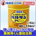 【あす楽】強い煙の殺虫剤 業務用 バルサンPCジェットA 160g 室内 害虫 カメムシ シバンムシ メイガ 駆除