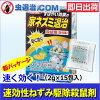 殺鼠剤ネオラッテクイックリー急性毒タイプ