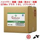 インフルエンザ 除菌 スプレー 業務用 G2TAM α プラス 18L ソフトタ...