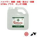 インフルエンザ 除菌 スプレー 業務用 G2TAM α プラス 4L ポリ容器 ...
